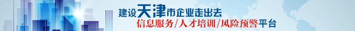 建设天津市企业走出去信息、培训、预警平台
