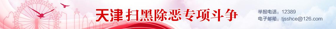 天津扫黑除恶专项斗争