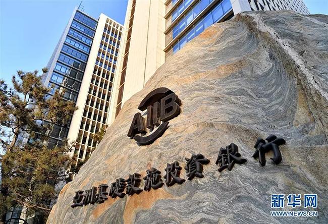 1.7-这是位于北京金融街的亚洲基础设施投资银行总部(2018年1月12日摄)。新华社记者 李鑫 摄.webp.jpg