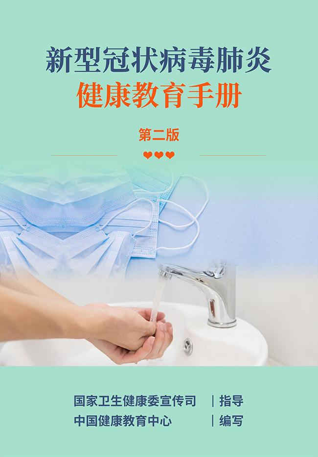 健康教育手册.jpg
