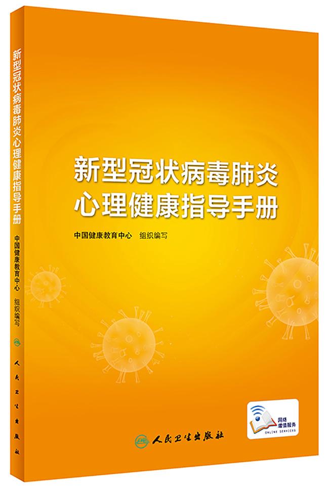 健康指导手册.jpg